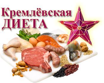 Что делать если кремлёвская диета не помогает?   на диетах.