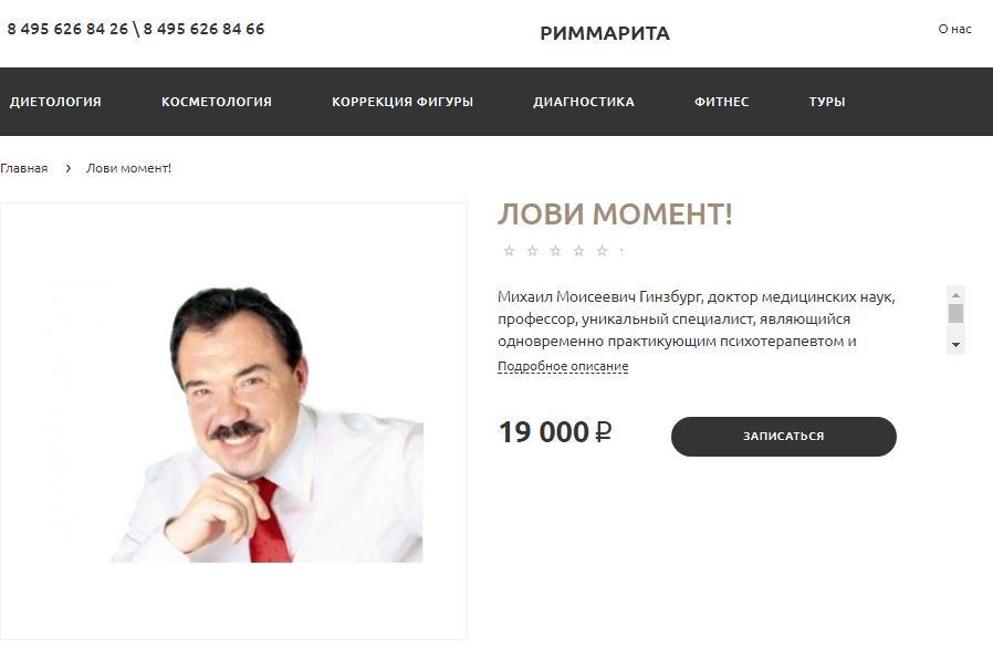 Бесплатный вебинар Мишара Гинзбург