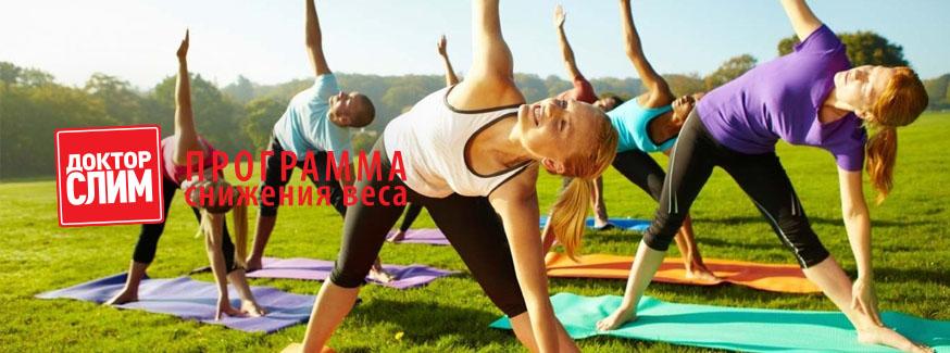 двигательная активность для похудения