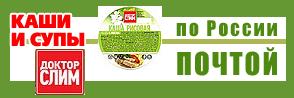 Купить Кашу «Вкус стройности» с доставкой по почте наложенным платежом